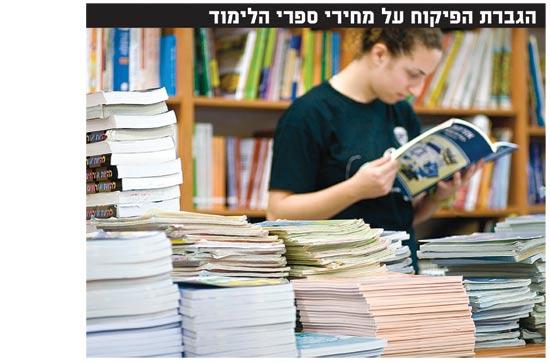 הגברת הפיקוח על מחירי ספרי הלימוד / צלם: שלומי יוסף